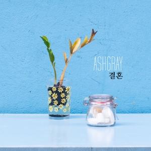 """Album art for AshGray's album """"Wedding 2016 Ver"""""""