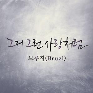 """Album art for Bruzi's album """"Normal Love"""""""