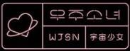 WJSN's Cosmic Girl's logo.