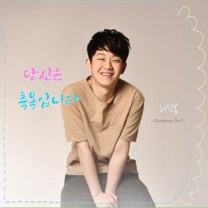 """Album art for Choi Sung Bong's album """"Congratulations To You"""""""