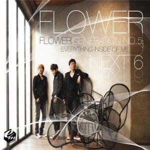"Album art for Flower's album ""Everything Inside Of Me"""