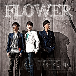 "Album art for Flower's album ""Love Is Coming"""