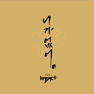 """Album art for IMFACT's album """"Imfactory Pt 1 - In Da Club"""""""