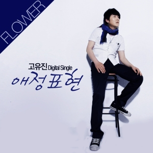 "Album art for Ko Yujin's album ""Flowering Recall Part 2"""