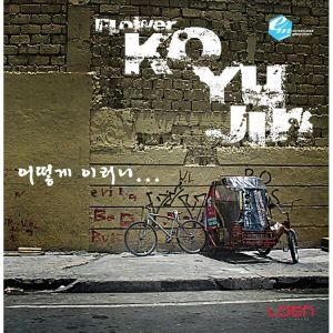 "Album art for Ko Yujin's album ""How Could You Do This"""