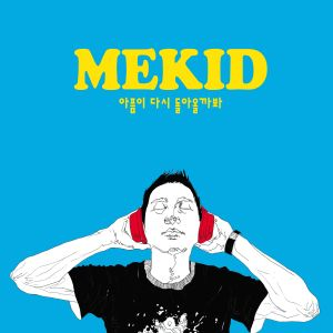 "Album art for MEKID (MADE)'s album ""First Story"""