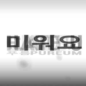 "Album art for Pureum's album ""I Hate You"""