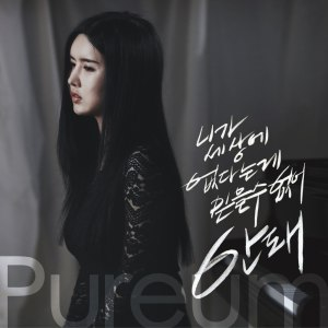 "Album art for Pureum (Baba)'s album ""No Way"""