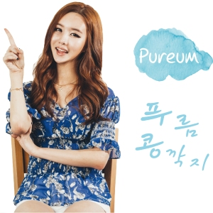 "Album art for Pureum (Baba)'s album ""Pureum Pods"""
