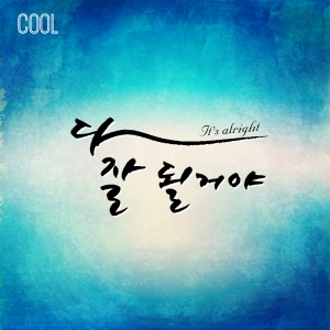 "Album art for Cool's album ""It's Alright"""