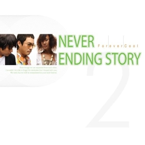 "Album art for Cool's album ""Never Ending Story"""