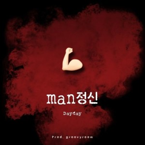 "Album art for David Kim (Day Day)'s album ""Man Jung Shin"""