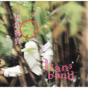 "Album art for Han's Band's album ""Han's Band 1"""