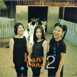 "Album art for Han's Band's album ""Han's Band 2"""
