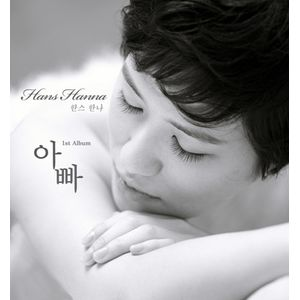 """Album art for Hans Hanna's album """"Dad"""""""