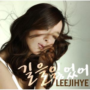 "Album art for Lee Ji Hye's album ""Lost"""
