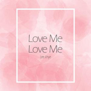 "Album art for Lee Ji Hye's album ""Love Me Love Me"""