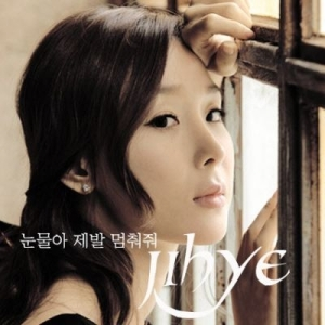 "Album art for Lee Ji Hye's album ""Oh Tears Please Stop"""