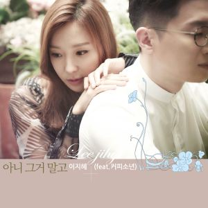 "Album art for Lee Ji Hye's album ""True Love"""