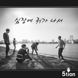 "Album art for 5tion's album ""After The Rat's Heart"""