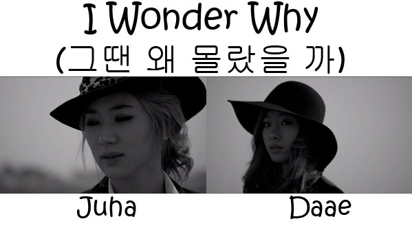 "The members of Bubble X in the ""I Wonder Why"""