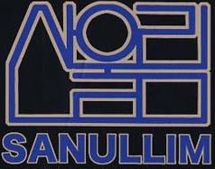 Sanullim logo