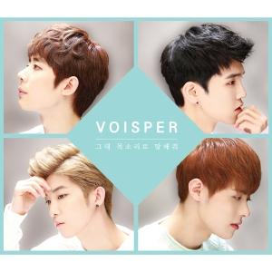 """Album art for Voisper's album """"In Your Voice"""""""