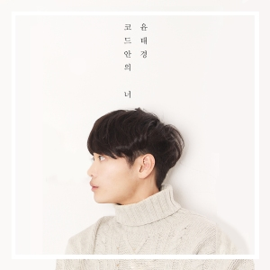 "Album art for for Yoon Tae Kyung's album ""Yoon Tae Kyung"" You In The Chord"""