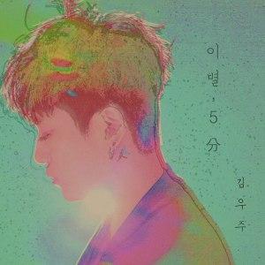 "Album art for Kim woo Joo's album ""5 Minute Farewell"""