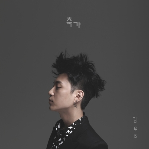 "Album art for Kim Woo Joo's album ""Anthem"""