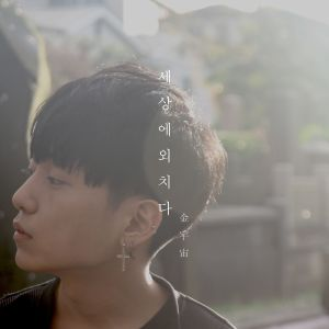 "Album art for Kim Woo Joo's album ""Crying Out Love"""