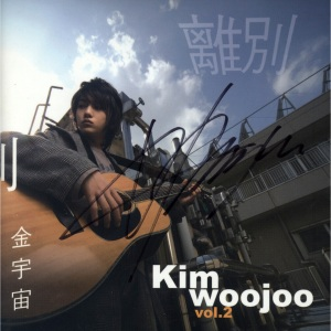 "Album art for Kim Woo Joo's album ""Farewell"""