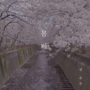 "Album art for Kim Woo Joo's album ""Spring Rain"""