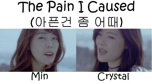 "The members of As One in the ""The Pain I Caused"" MV"