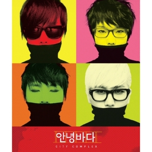 "Album art for Annyeong Bada's album ""City Complex"""