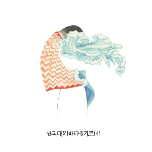 "Album art for Annyeong Bada's album ""Cross The Sea With You"""