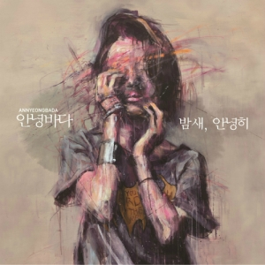 "Album art for Annyeong Bada's album ""Good Night, Goodbye"""