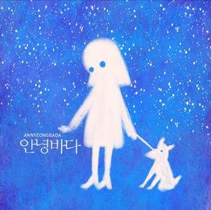 "Album art for Annyeong Bada's album ""It's Raining Again Today"" MV"