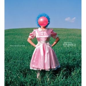 "Album art for Annyeong Bada's album ""Pink Revolution"""
