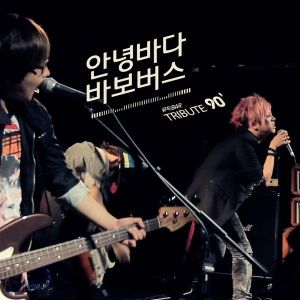 """Album art for Annyeong Bada's album """"Tribute 90"""""""