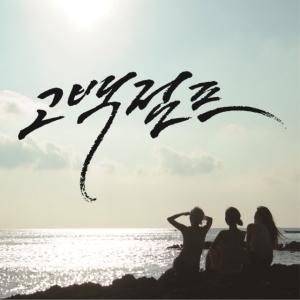 """Album art for Dimepiece's album """"Confession Jump"""""""