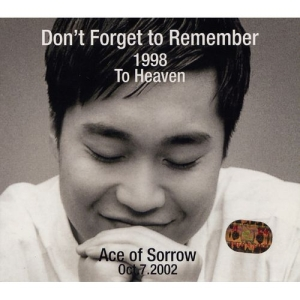 "Album art for Jo Sung Mo's album ""Don't Forget To Remember 1998 To Heaven"""
