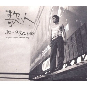 """Album art for Jo Sung Mo's album """"Poet"""""""