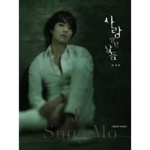 "Album art for Jo Sung Mo's album ""The Days Recieving Love"""