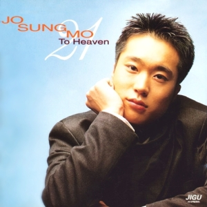 "Album art for Jo Sung Mo's album ""To Heaven"""