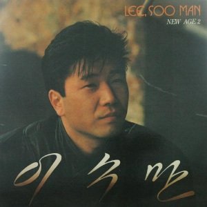 "Album art for Lee Soo Man's album ""New Age 2"""