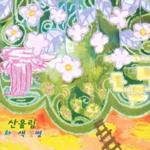 "Album art for Sanullim's album ""Sky Blue Vase"""