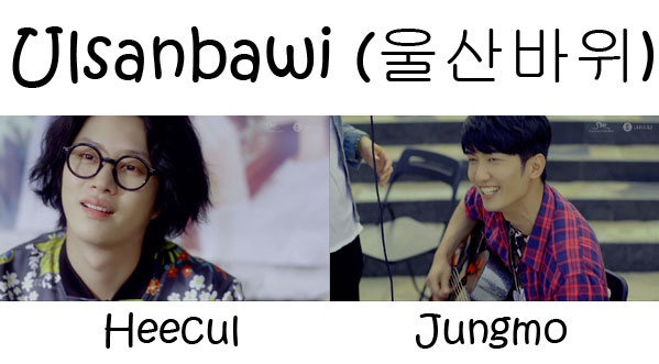 """The members of Kim Heechul & Kim Jungmo in the """"Ulsanbawi"""" MV"""