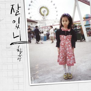 "Album Art for Han Seung Yeon's album ""Do You Rmember"""