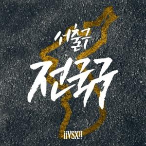 "Album art for Seo Chul Gu (Xitsuh)'s album ""National Constituency"""